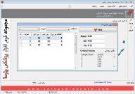 نرم افزار آمار کنترل کیفی - فرم محدوده